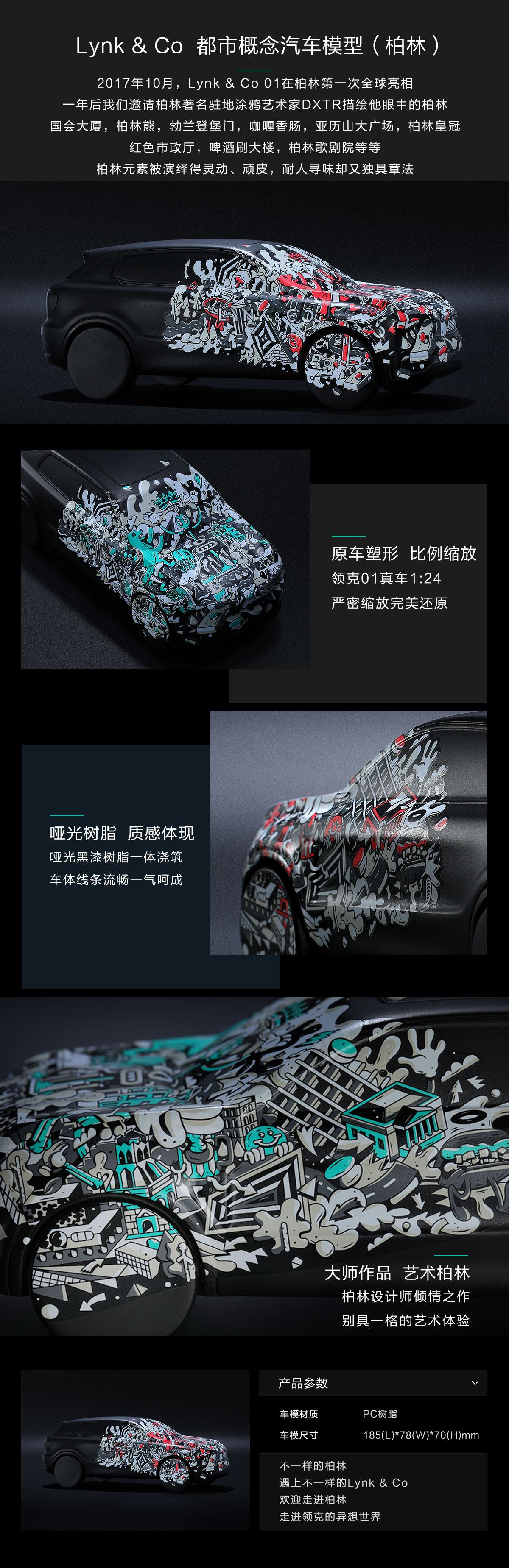 02PC-精品-都市概念汽车模型(柏林).jpg